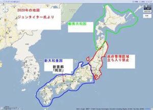 ジョンタイター、予言、日本