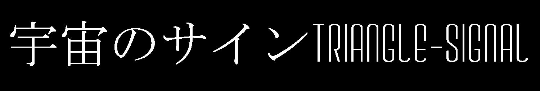 宇宙のサイン triangle-signal