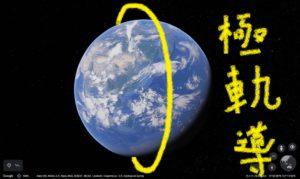 極軌道、ブラックナイト、軌道